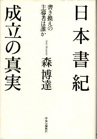 ▲ 森博達 『日本書紀成立の真実』 2011 中央公論社    森博達... 森博達 『日本書紀