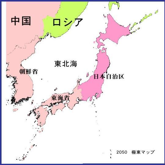 日本属国化の先にある「倭族自治...