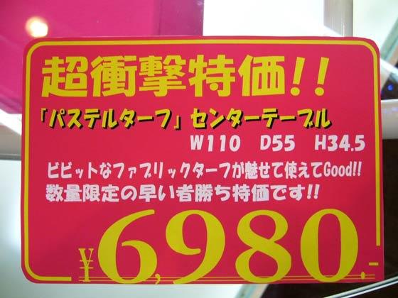 衝撃価格の6980円です