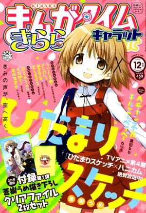 Manga_time_kr_carat_2012_12