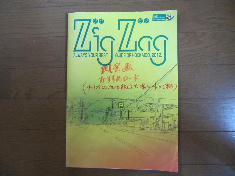 Zig_1