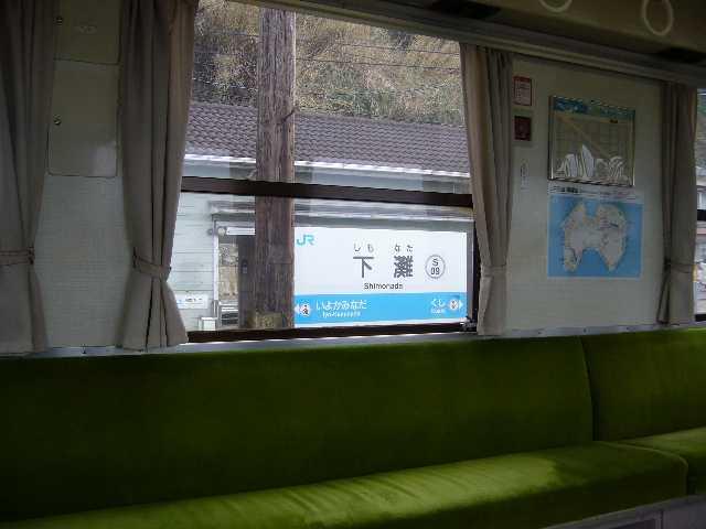 下灘駅駅名標