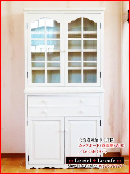 カントリー家具パイン家具カップボード食器棚