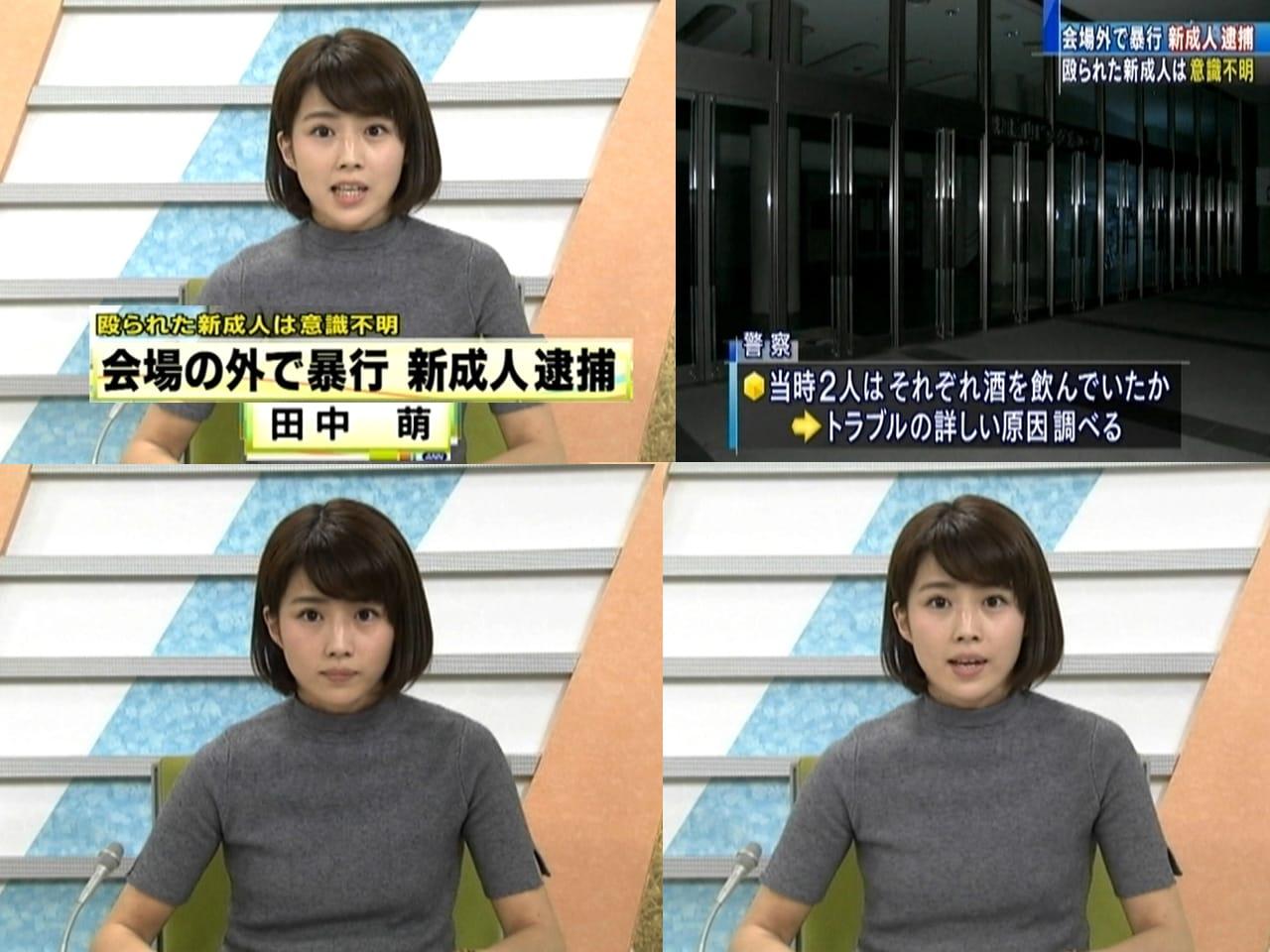 田中萌 ニュース