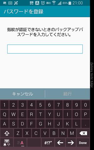 指紋認証のバックアップの解除方法はパスワードのみ