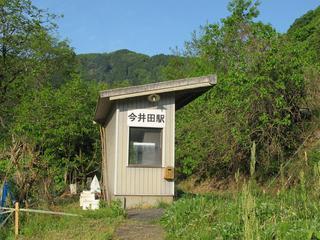 廃線 可部線 今井田駅 河合その子 - 青いスタスィオン - 観光列車から! 日々利用の乗り物ま