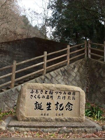 ふるさと桜づつみ回廊 さくらの名所たけだお 誕生記念の碑