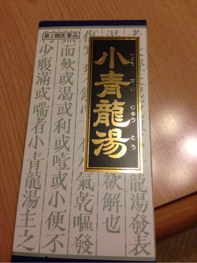 小青龍湯 - ぐるめライフ