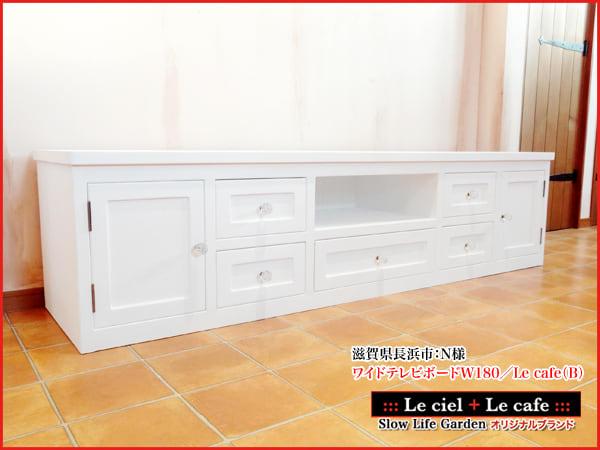 $ホワイトカントリー家具&南仏風家具テレビボード