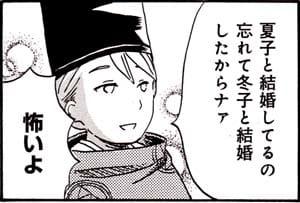 Manga_time_or_2013_12p135