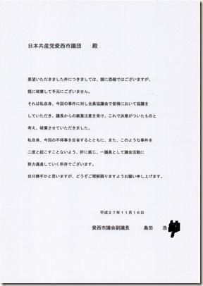 島田議員からの回答(共産党)2