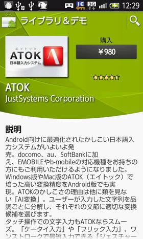 Androidマーケットに掲載された正式版のATOK