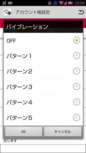1.4.0版のバイブレーション設定にはOFFが追加