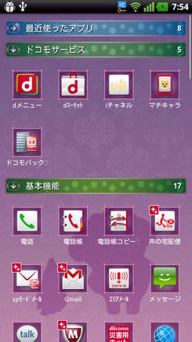 オリジナルきせかえ02のアプリケーション画面