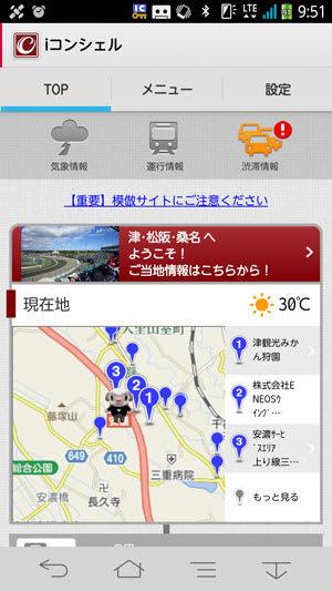 伊勢自動車道・安濃サービスエリア付近でゲット可能