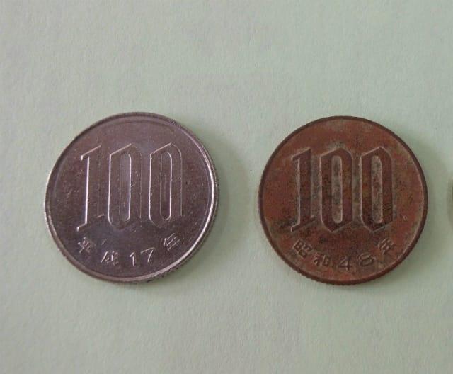 茶色い百円硬貨 - 大和浪漫