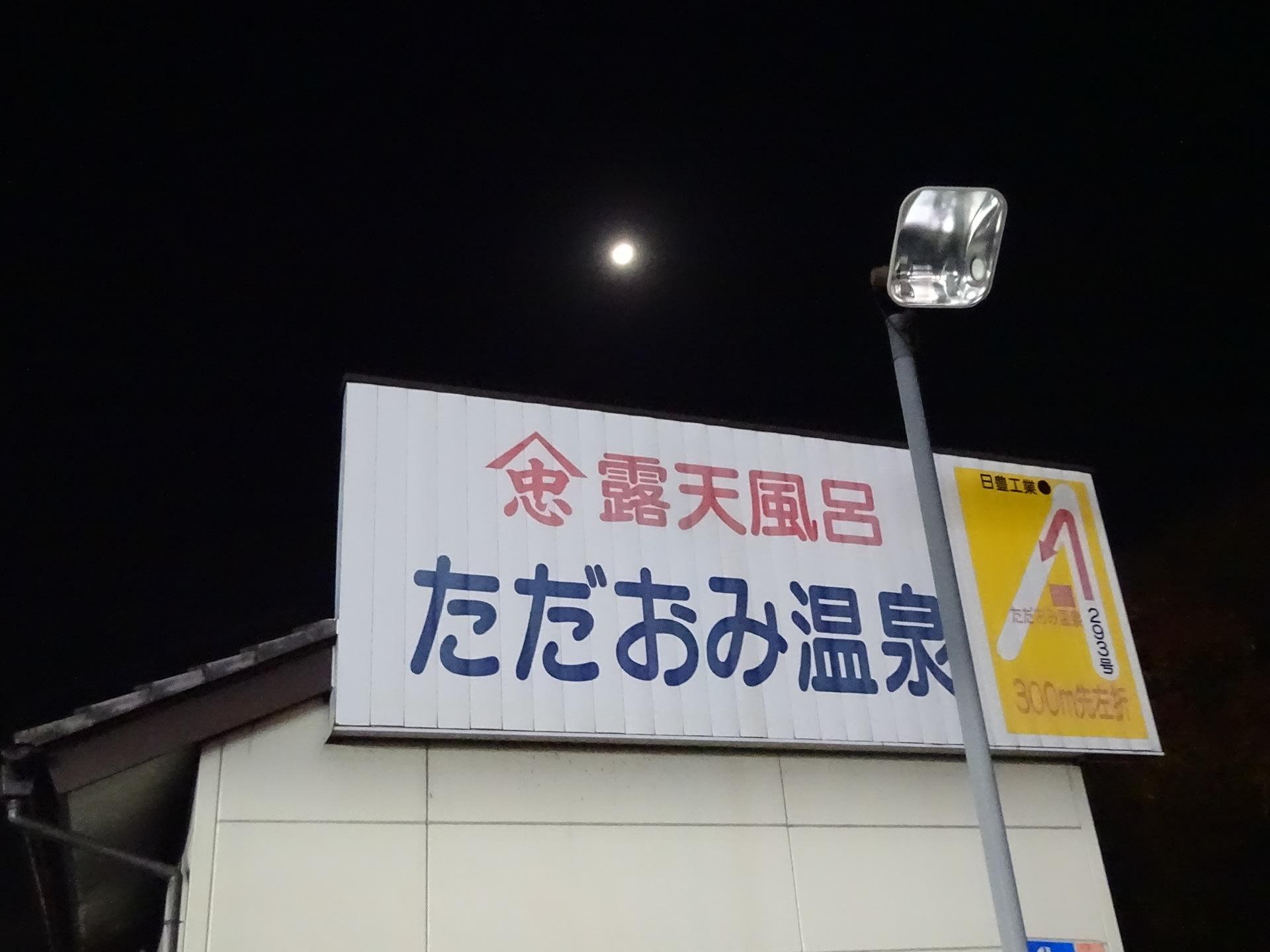 道の駅 うつのみや ろまんちっく村 に車中泊(宇都宮市)2015-24 ...