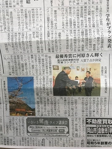 「御津いいとこどりフォトコンテスト授賞式」の様子が山陽新聞に掲載されました。