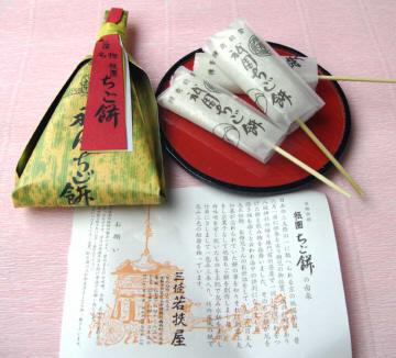 祇園 (お笑いコンビ)の画像 p1_36