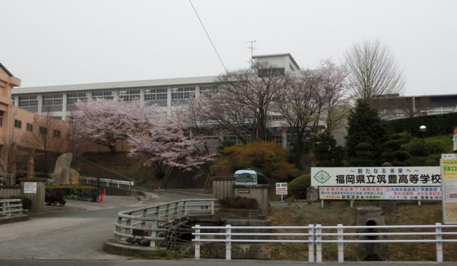 筑豊高等学校