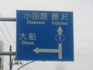 戸塚→藤沢→平塚・・・のお ...