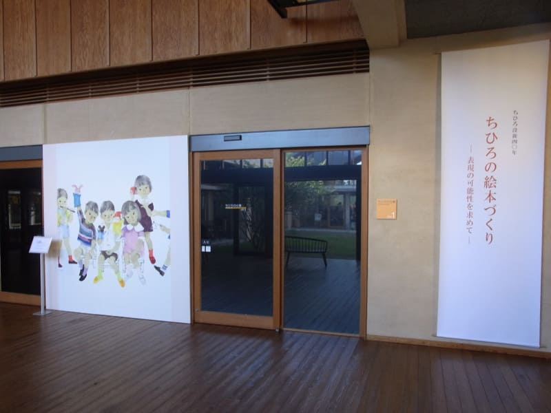 Azuminochihiromuseumrouka20140923