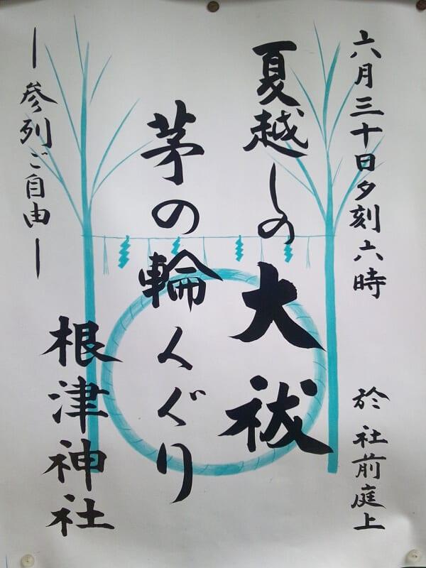 06月25日 夏越の大祓 チラシ