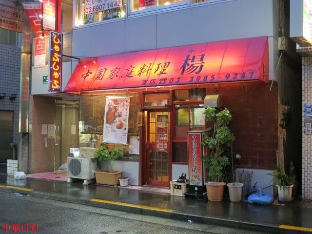 中国家庭料理楊 2号店(池袋)孤独のグルメ登場店  …