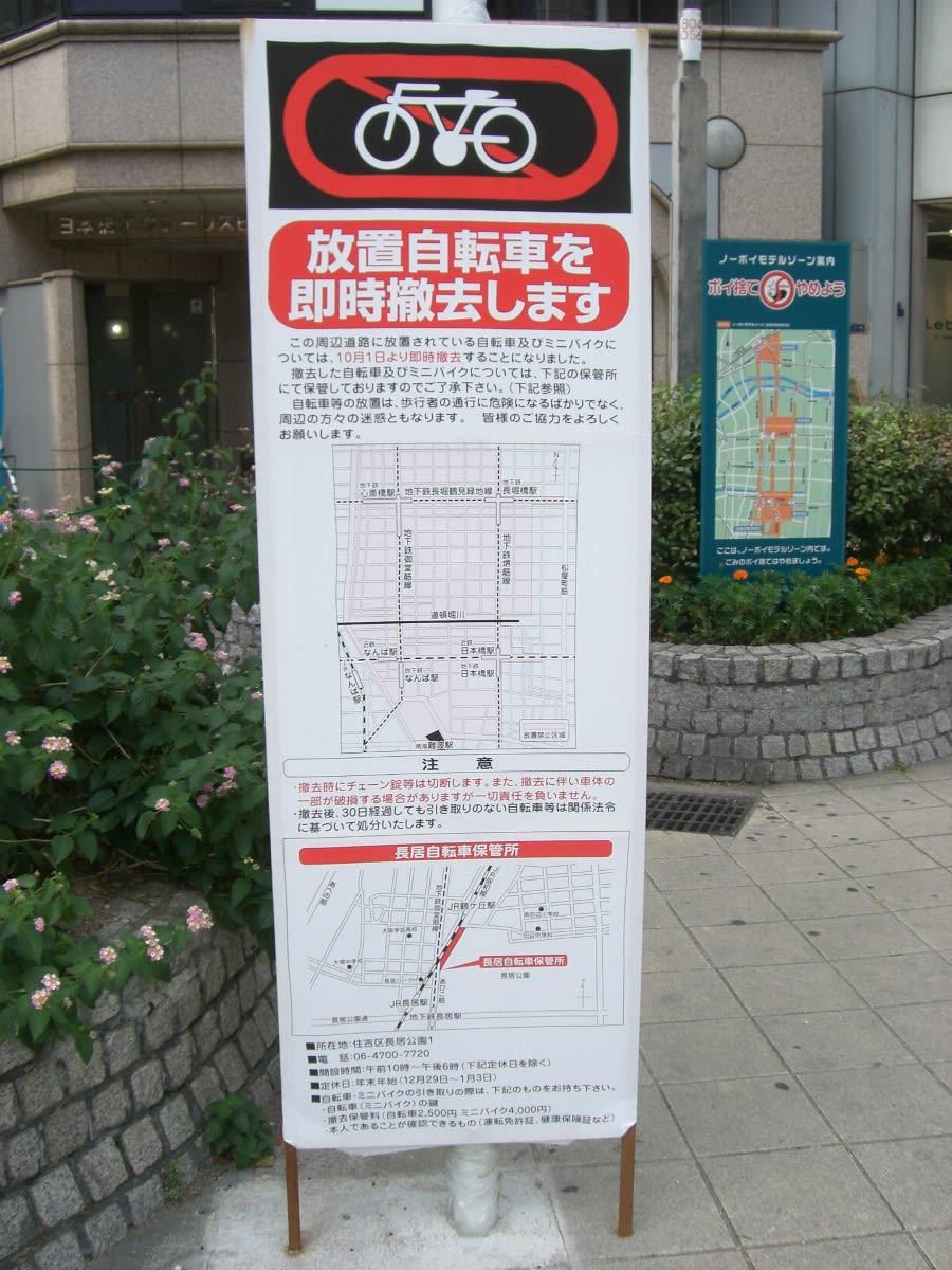 自転車の 大阪 中央区 自転車 撤去 : といっても、範囲は中央区だけ ...