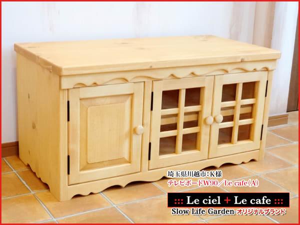 ナチュラルカントリー家具&パイン家具テレビボード