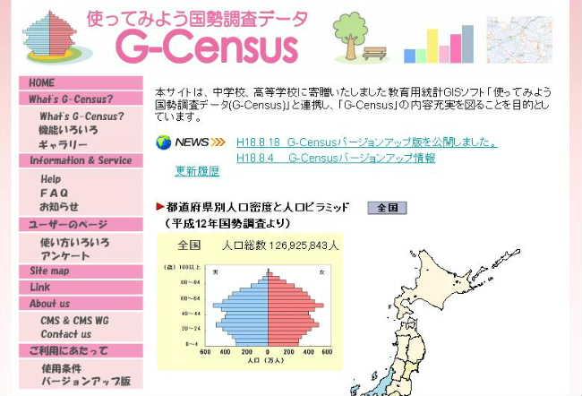 ◆国勢調査/「10月7日(木)まで...