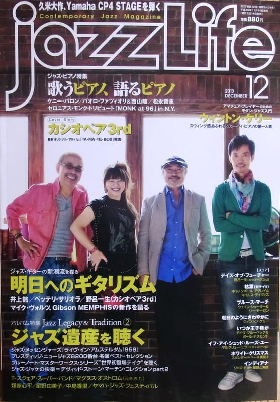Jazzlife201312gatugou