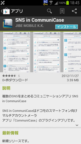 SNS in CommuniCase
