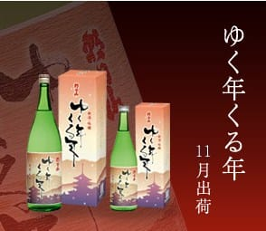 Yukutochikurutoshi
