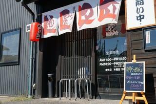17495,496 麺屋夕介、ご当地ラーメン巡@金沢 10月17日 夕介の開店時間が昔に戻りました!夕介の気まぐれ辛肉そばと煮干しまぜそば、巡の長岡生姜醤油