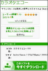 カラオケエコー.jpg