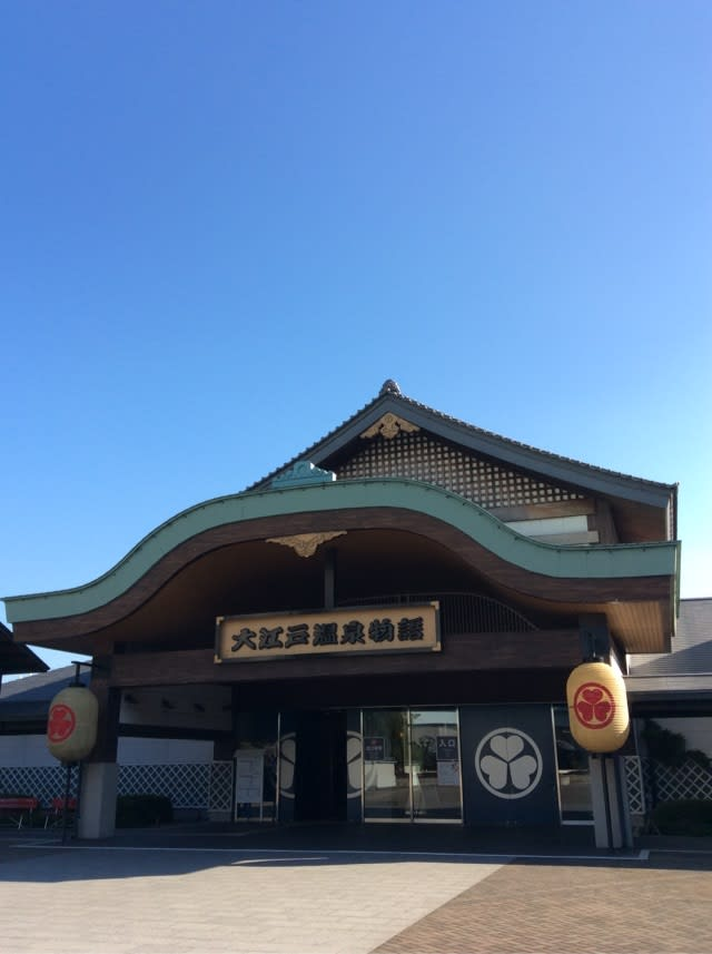 赤穂温泉と西播磨の日帰り温泉【厳選】おすすめ11選