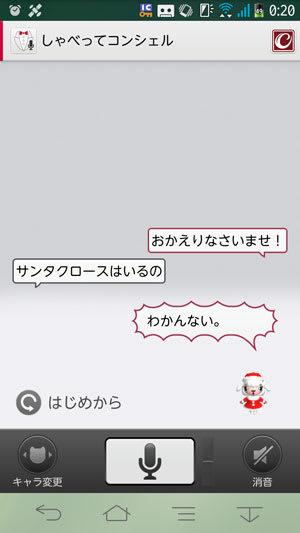 「サンタクロースはいるの?」の質問に「わかんない。」と答えるメイドのメイちゃん