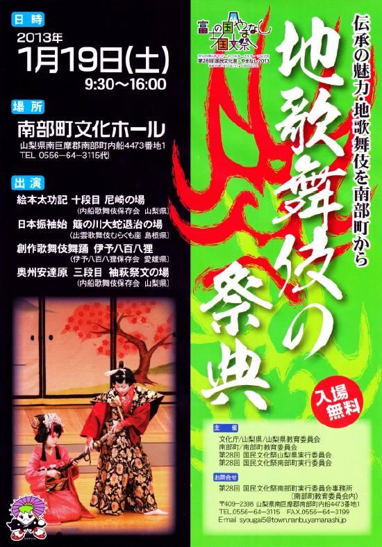 地歌舞伎の祭典
