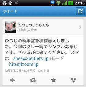ひつじのしつじくんの2012/3/30 12:06のツイート