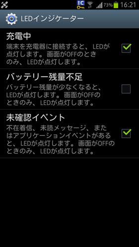 「LEDインジケーター」で設定できる内容