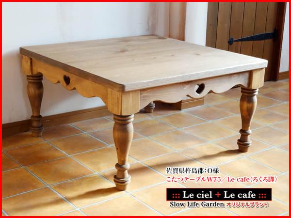 ナチュラルカントリー家具 パイン家具 こたつテーブル