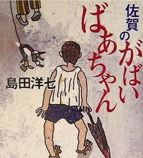 島田洋七の画像 p1_35