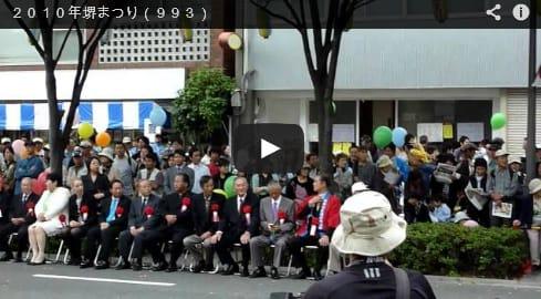 2010年堺まつり(993)
