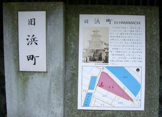 「旧浜町」を示す石碑