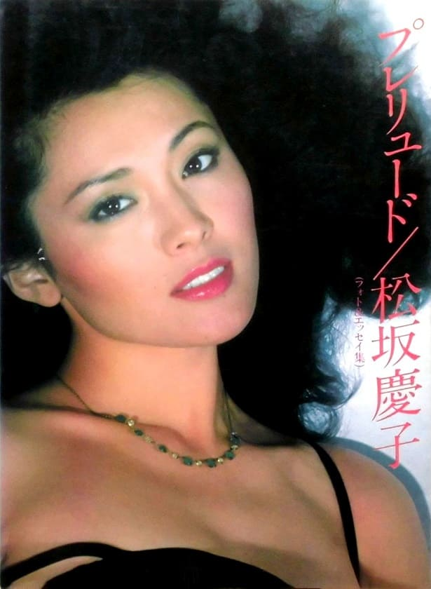 松坂慶子の画像 p1_30