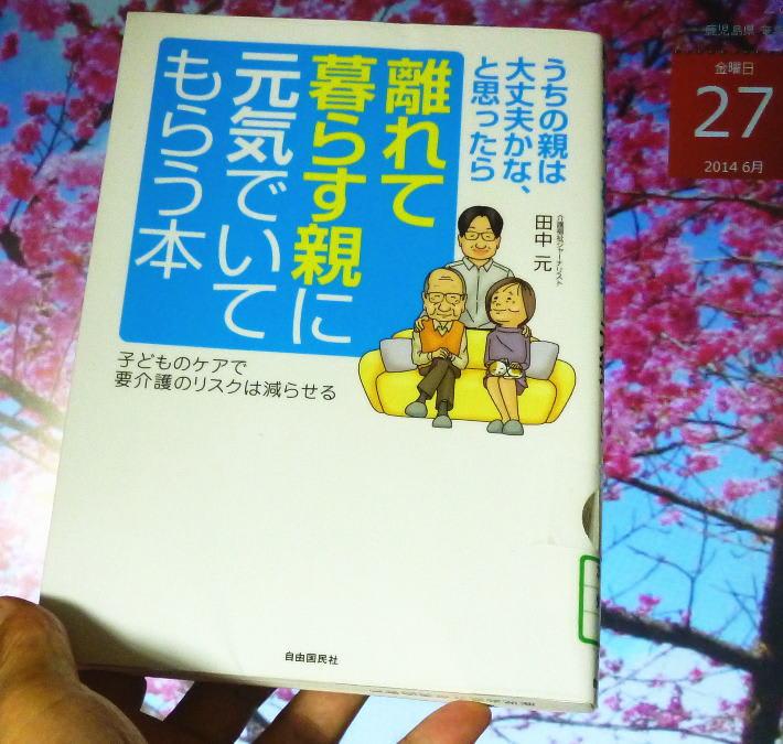 140627_book_parents