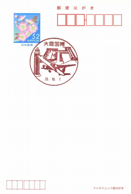 国際 郵便 局 大阪