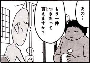 Manga_time_or_2013_03_p027