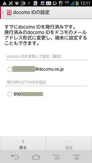 端末に設定するdocomo IDの選択画面